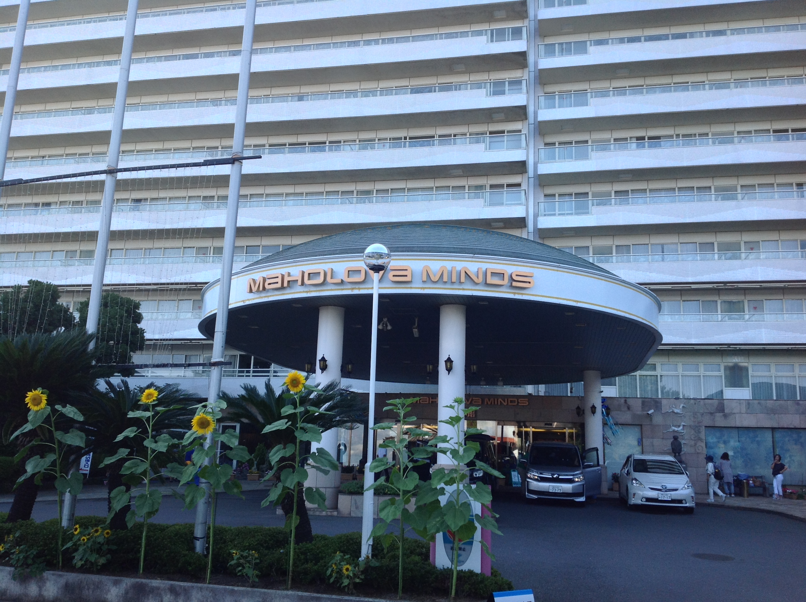 リゾートホテル マホロバマインズ三浦